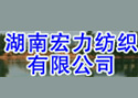 湖南宏力紡織有限公司