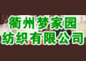 衢州夢家園紡織有限公司