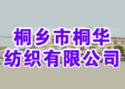 桐鄉市桐華紡織有限公司