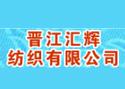 福建晉江匯輝紡織有限公司