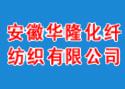 安徽華隆化纖紡織有限公司