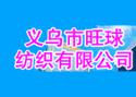 義烏宏暉紡織有限公司