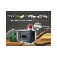 CCZ-9B智能化多功能竹节纱装置