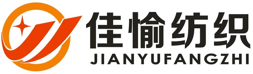 上海佳愉纺织有限公司