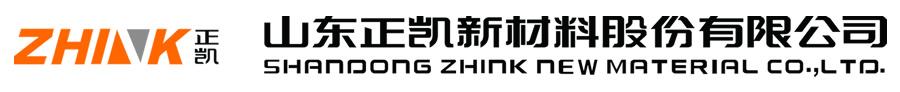 山东正凯新材料股份有限公司