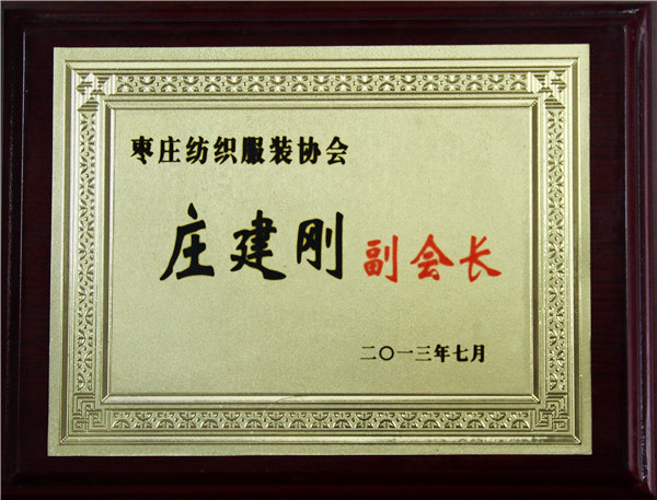 枣庄纺织服装协会副会长