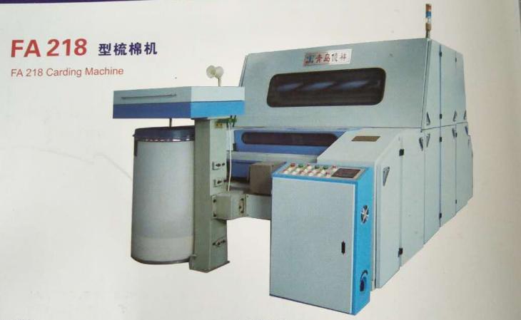 FA218型梳棉机
