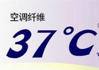 37℃ 空调纤维