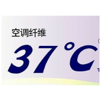 37℃ 空調纖維
