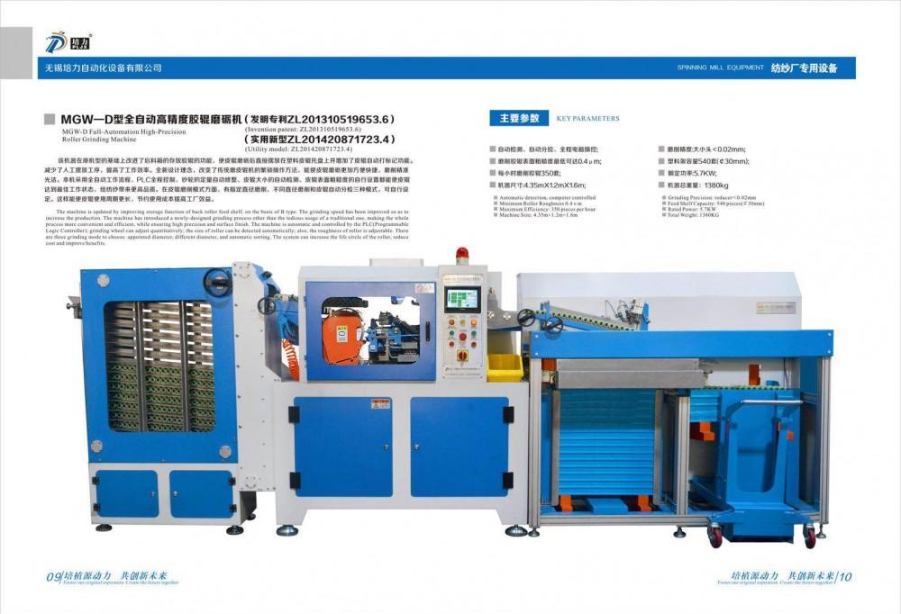 MGW-D型全自动高精度胶辊磨砺机