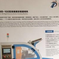 FMB-100型高精度胶辊磨砺机