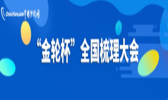 """""""金輪杯""""網絡梳理大會報名火爆,一會場已滿,請加入二會場"""