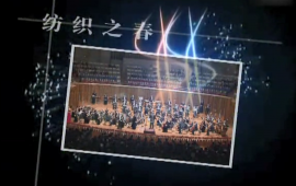 魯泰紡織樂團,為世界一流百年魯泰而奉獻-1 (3238播放)