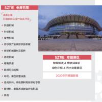 2020 中国(盛泽)国际纺织机械及印花工业展览会
